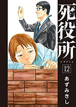 [あずみきし]の死役所 12巻 (バンチコミックス)