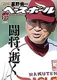 週刊ベースボール 2018年 1/22 号 [雑誌]
