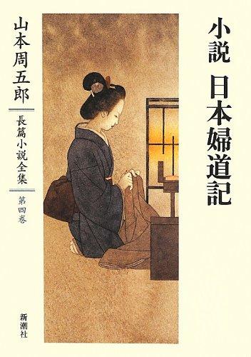 山本周五郎長篇小説全集 第四巻 小説 日本婦道記の詳細を見る
