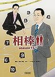 相棒 season15 下 (朝日文庫)