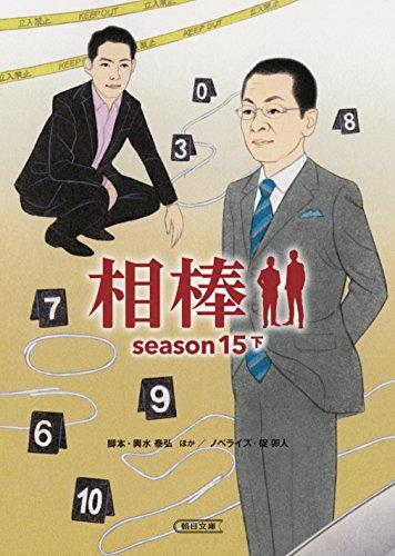 [画像:相棒 season15 下 (朝日文庫)]