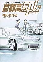 首都高SPL-スペシャル- 第04巻