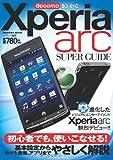 Xperia arc SUPER GUIDE (インプレスムック)