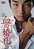 森山未來主演 血の婚礼[DVD]