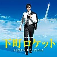 下町ロケット ~Main Theme~