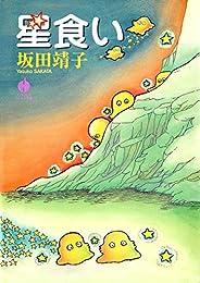 星食い (ハヤカワ文庫JA)