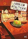 万国菓子舗 お気に召すまま ~満ちていく月と丸い丸いバウムクーヘン~ (マイナビ出版ファン文庫)