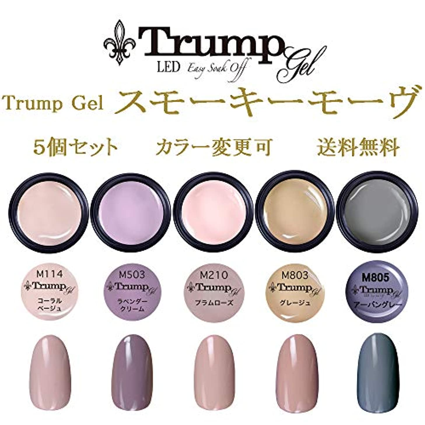 作物着陸アスペクト【送料無料】Trumpスモーキーモーヴカラー選べるカラージェル5個セット