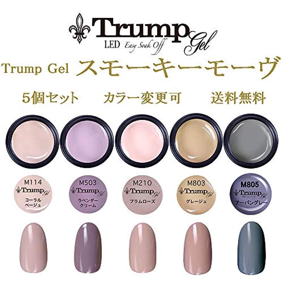 回想バブル偏見【送料無料】Trumpスモーキーモーヴカラー選べるカラージェル5個セット