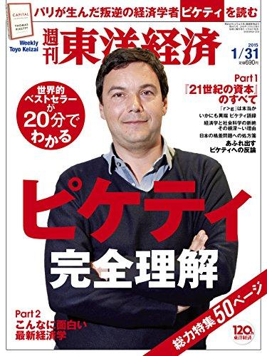 週刊東洋経済 2015年 1/31 号 [雑誌]の詳細を見る
