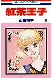 紅茶王子 8 (花とゆめコミックス)