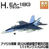 ハイスペックシリーズ vol.4 F/A-18E・F スーパーホーネット / EA-18G グラウラー [H.EA-18G グラウラー アメリカ海軍 第129戦術電子戦飛行隊「バイキングス」CAG機](単品)