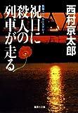 祝日に殺人の列車が走る 十津川警部 (集英社文庫)