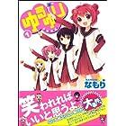 ゆるゆり (1) (IDコミックス 百合姫コミックス)
