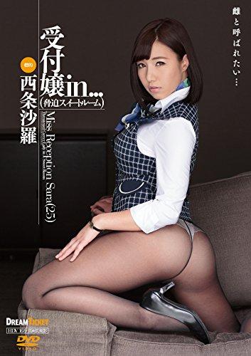 受付嬢in...(脅迫スイートルーム) Miss Reception Sara(25) 標的 西条沙羅 [DVD] -
