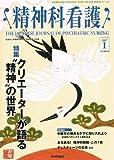 精神科看護 (2007-1)