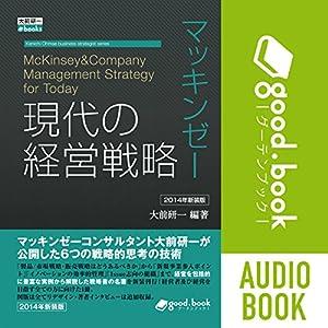 マッキンゼー 現代の経営戦略 2014年新装版 Audible版  Unabridgedの書影