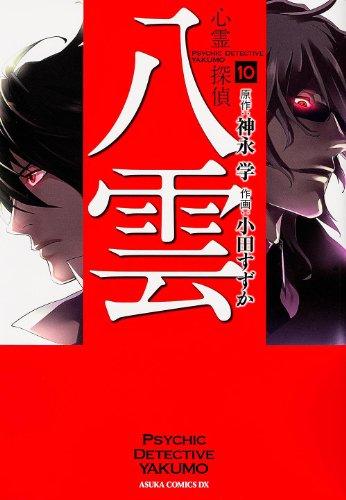 心霊探偵八雲 第10巻 (あすかコミックスDX)の詳細を見る