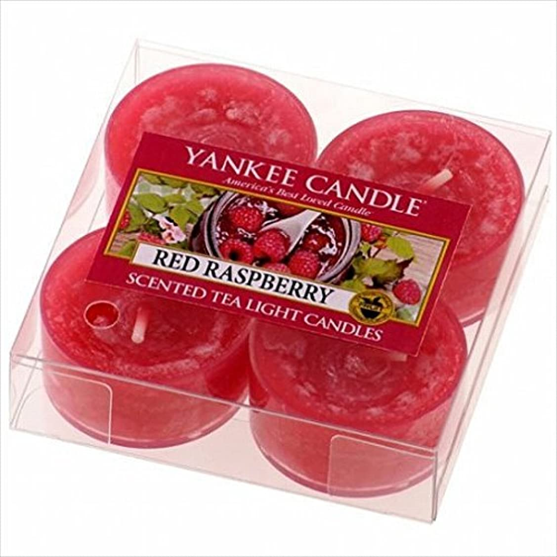 脈拍天の文句を言うヤンキーキャンドル(YANKEE CANDLE) YANKEE CANDLE クリアカップティーライト4個入り 「 レッドラズベリー 」