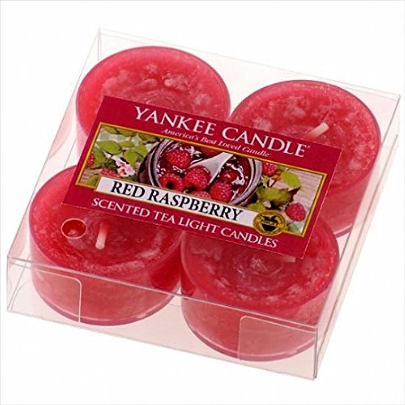 ヤンキーキャンドル(YANKEE CANDLE) YANKEE CANDLE クリアカップティーライト4個入り 「 レッドラズベリー 」