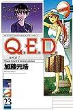 Q.E.D.―証明終了―(23) (月刊少年マガジンコミックス)