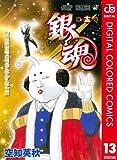 銀魂 カラー版 13 (ジャンプコミックスDIGITAL)