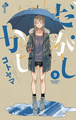 だがしかし(9) (少年サンデーコミックス)