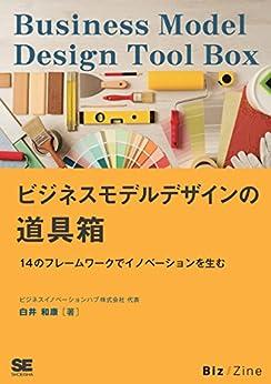 [白井 和康]のビジネスモデルデザインの道具箱 14のフレームワークでイノベーションを生む