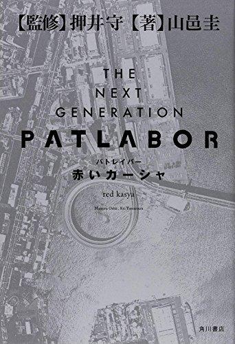 THE NEXT GENERATION パトレイバー 赤いカーシャの詳細を見る