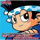 ユニバーサルエンターテインメント パチスロサウンドコレクション 第3弾~緑ドン 青ドン花火の極 オリジナルサウンドトラック~