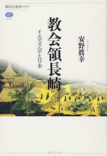 教会領長崎 イエズス会と日本 (講談社選書メチエ)