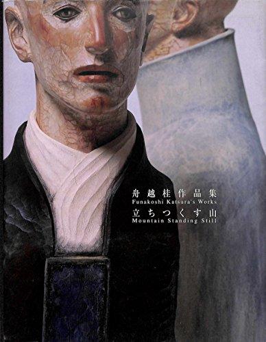 立ちつくす山―舟越桂作品集 (求竜堂グラフィックス)の詳細を見る