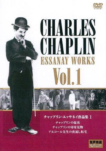 チャップリン エッサネイ作品集 1 PDC-3201 [DVD]