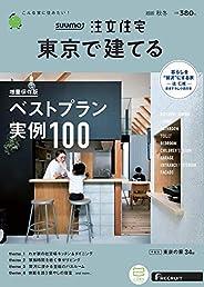 「東京」 SUUMO 注文住宅 東京で建てる 2020 秋冬号