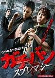 ガチバン スプレマシー [DVD]