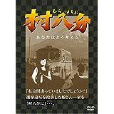 村八分 むらはちぶ [DVD]