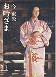 お吟さま (1960年) (角川文庫)
