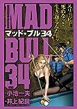 マッド★ブル34 犯罪用開発用品の恐怖編 (キングシリーズ 漫画スーパーワイド)