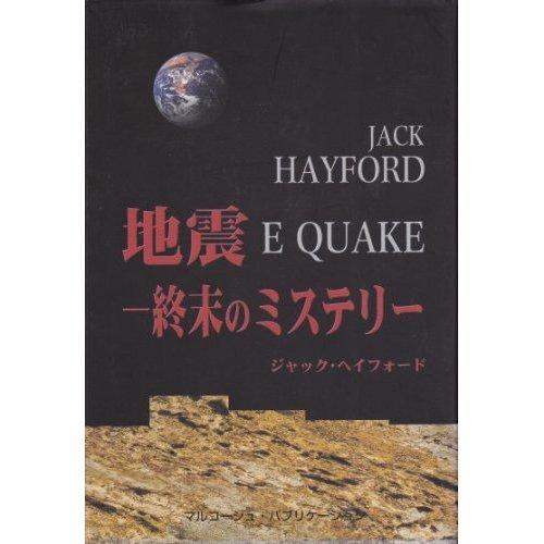 地震—終末のミステリー
