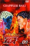 グラップラー刃牙 Vol.9 [DVD]