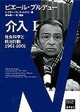 介入 ? 〔社会科学と政治行動1961-2001〕 (ブルデュー・ライブラリー)
