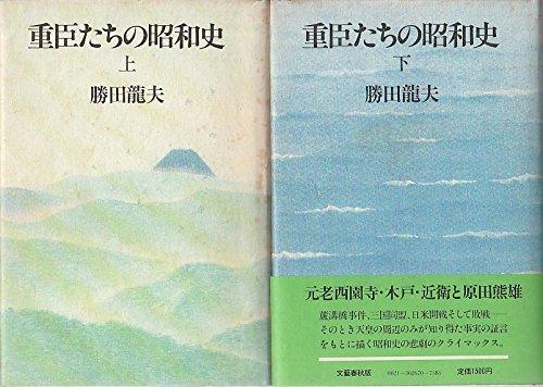 重臣たちの昭和史 (上・下) (1981年)