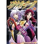 エクセル・サーガ 26 (ヤングキングコミックス)