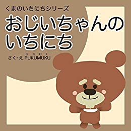 [pukumuku]のくまのいちにちシリーズ。おじいちゃんのいちにち