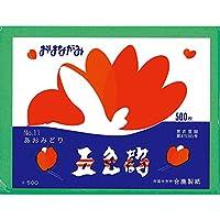 合鹿製紙 おはながみ 五色鶴 No.11 あおみどり 500枚