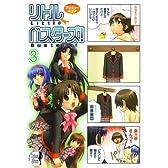 マジキュー4コマ リトルバスターズ!(3) (マジキューコミックス)