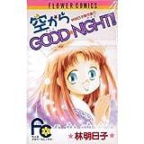 空からgood★night!! (フラワーコミックス 林明日子傑作集)