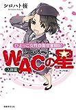 WAC(ワック)の星―ひよっこ女性自衛官奮闘記〈入隊篇〉