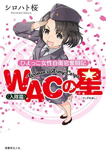 [画像:WAC(ワック)の星―ひよっこ女性自衛官奮闘記〈入隊篇〉]