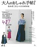 大人のおしゃれ手帖 私の着こなしベストBOOK (TJMOOK)